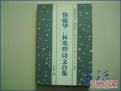 徐蕴华 林寒碧诗文合集 南社丛书  1999年初版