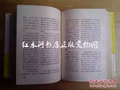 古文观止新编(精装全一册 1997年印 文白对照)