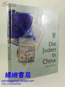 DIE JUDEN IN CHINA  犹太人在中国(8开一版一印  精装画册 中德文本 非馆藏 品好)