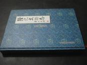隆化文物志    隆化民族博物馆 印赠本