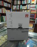 万斯同与《明史》修纂纪年当代云南社会科学百人百部第二批优秀学术著作丛书