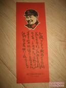 1968年元旦毛主席头像套色木刻书签