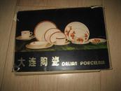大连陶瓷(67张瓷器图片)