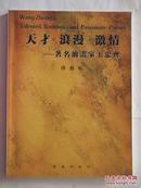 天才·浪漫·激情 著名油画家王忠齐
