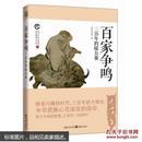 史上十大口水战:百家争鸣/儒家天下/盐铁往事(全三册)