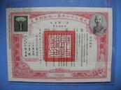 民国36年第一期短期库券10元
