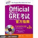 新东方大愚英语学习丛书:GRE考试官方指南(第2版)(无光盘)