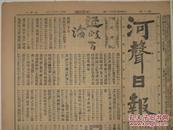珍稀民国早期河南报纸 民国3年正月17日《河声日报》2开巨幅两张8版全