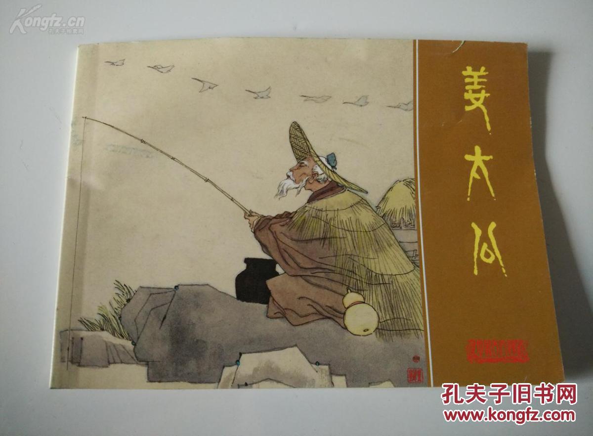 【图】50开新版:古代神话故事《姜太公》《夸父逐日