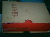 红宝书~~~~~~~~毛泽东选集一卷本【合订本 64开 红塑封皮 带头像】品好
