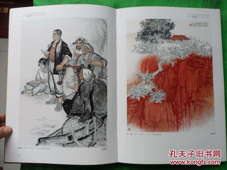 【图】庆祝中华人民共和国成立五十五周年美术经典展图片