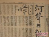 珍稀民国早期河南报纸 民国3年正月15日《河声日报》2开巨幅两张8版全