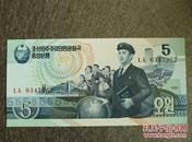 朝鲜1992年5元全新钱币
