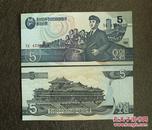 朝鲜1998年5元钱币老版本千里马水印中间