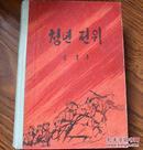 朝鲜书籍  前卫的青年