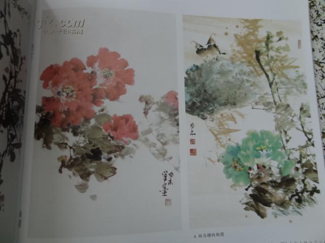 学画宝典·中国画技法·牡丹图片