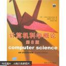 计算机科学概论(第8版)