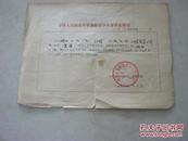 中国人民解放军军事院校 学员参军证明书