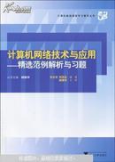 计算机网络技术与应用 : 精选范例解析与习题