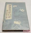 《胜海舟戊申日记》 金铃社、 昭18年