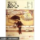 漫客(Vol.29背影)