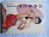 江南春色  上册   人体艺术造型  便于携带  包邮快递 宅急送
