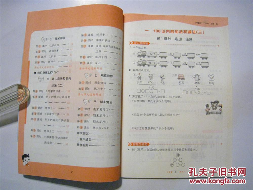 二年级上册数学练_53天天练 小学数学二年级上册sj 附口算大通关和参考答案各1册