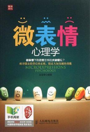 微表情心理学的书分享展示 图片合集图片