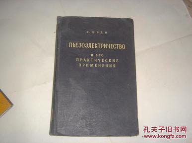 晶体中机电现象的理论与应用介绍【俄文图书】13-95
