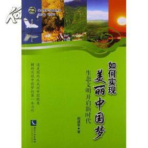 寻实现美丽中国梦的路径