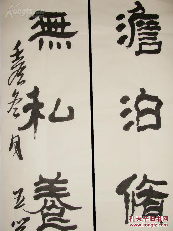 王荣生 隶书七言联 书法对联作品 低价起拍!图片