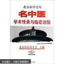 北京市中青年名中医学术传承与临症治验。