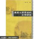 南宋心学学派的文学研究。