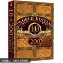 国际风格酒店10×200