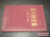 斯大林全集 第八卷(16开 紫色布面金字硬精装,繁体竖版,54年1版1印)