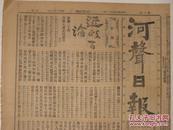 珍稀民国早期河南报纸 民国3年正月12日《河声日报》2开巨幅两张8版全