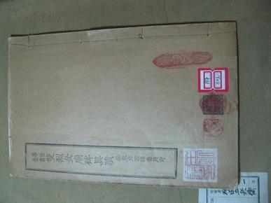 华世奎书双烈女碑真迹 康德10年出版