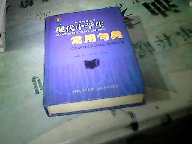 【图】现代中学生常用句典