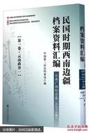民国时期西南边疆档案资料汇编:云南广西综合卷(套装共98册)