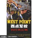 西点军校的经典法则