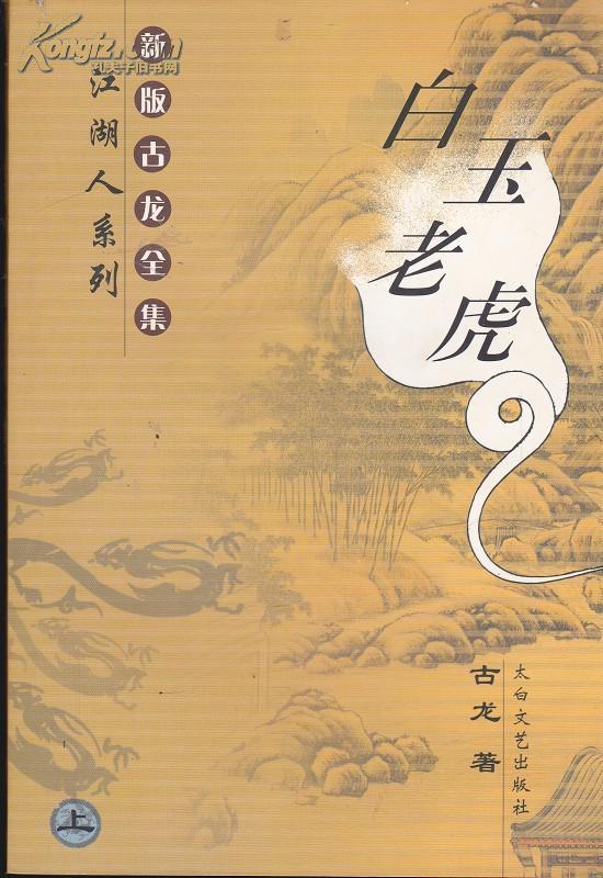 白玉老虎【上册】(图1)