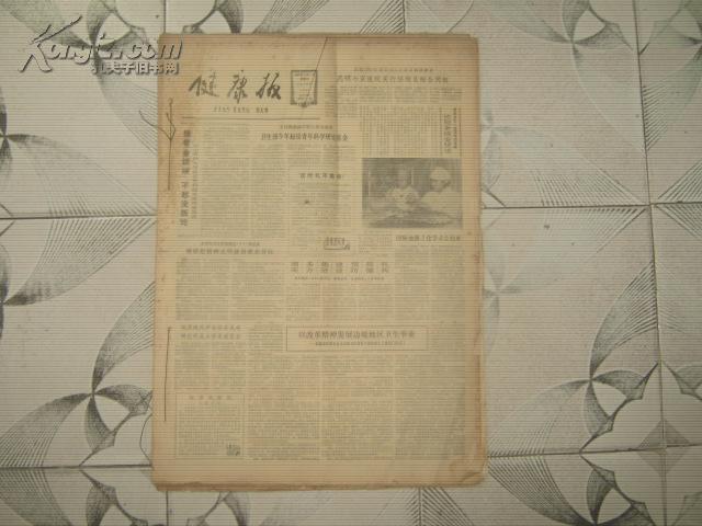 生日报健康报今日四版有订孔原报