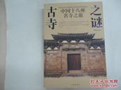 古寺之谜 中国十八座名寺之旅