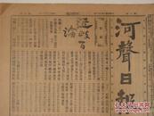 珍稀民国早期河南报纸 民国3年正月8日《河声日报》2开巨幅两张8版全