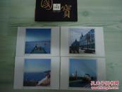 星海国宝明信片