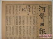 珍稀民国早期河南报纸 民国3年正月10日《河声日报》2开巨幅两张8版全