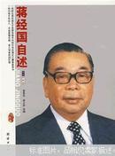 蒋经国自述:插图珍藏本