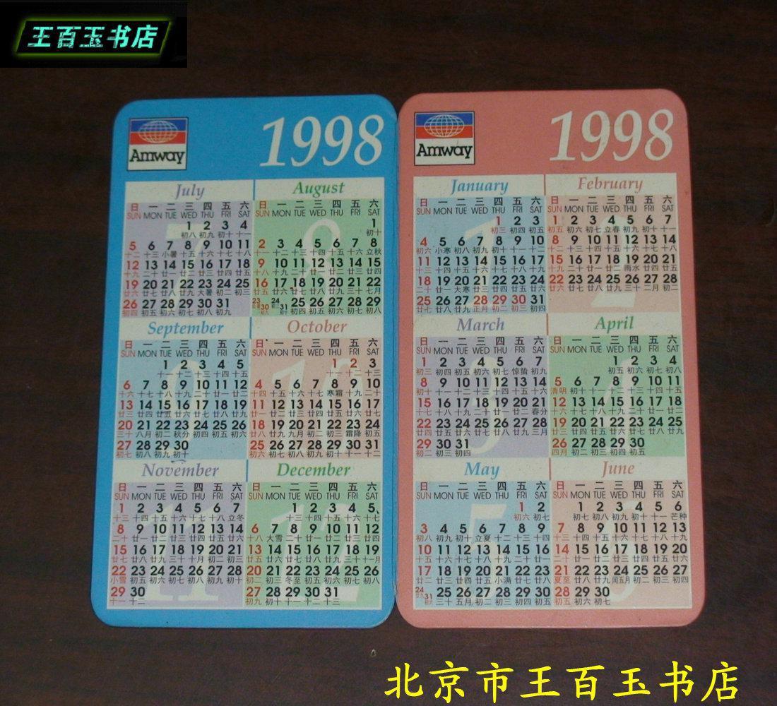97年日历表_1998年日历 卡片书签 一张