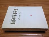毛泽东军事文选《内部大字本》大32开一版一印 !
