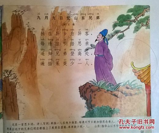 舊書《跟媽媽看圖學古詩》(彩圖 原詩 拼音 解釋)(50首絕句)圖片